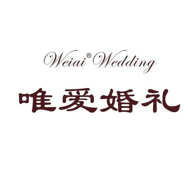 富顺大成唯爱婚礼