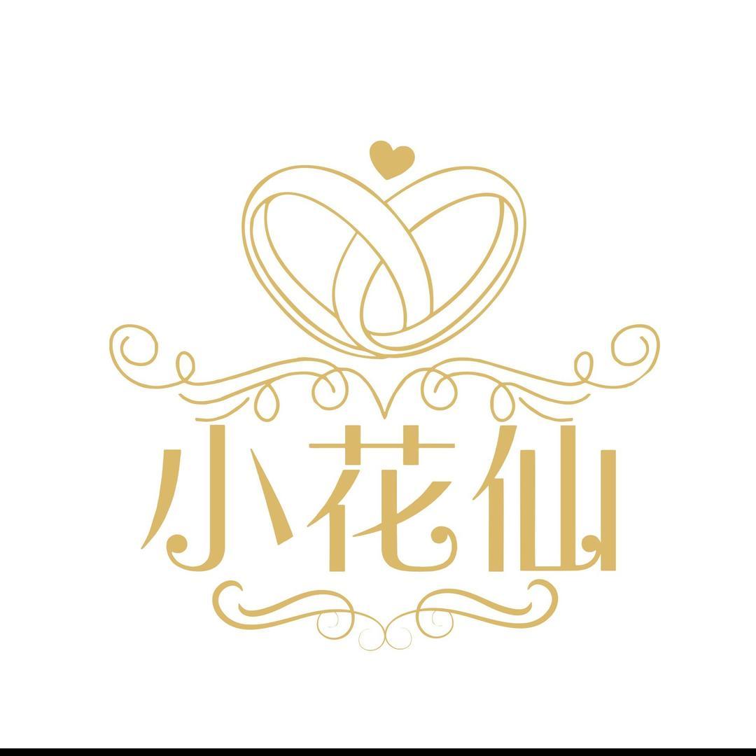 淮滨小花仙婚礼策划
