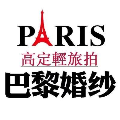上海巴黎婚纱摄影