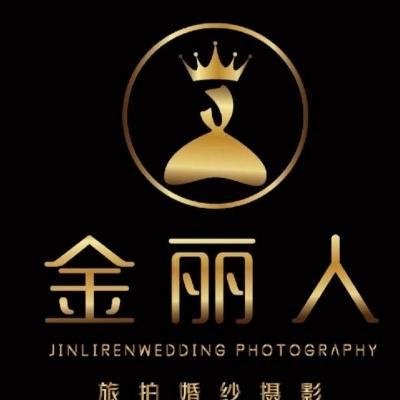 金丽人全球旅拍婚纱摄影