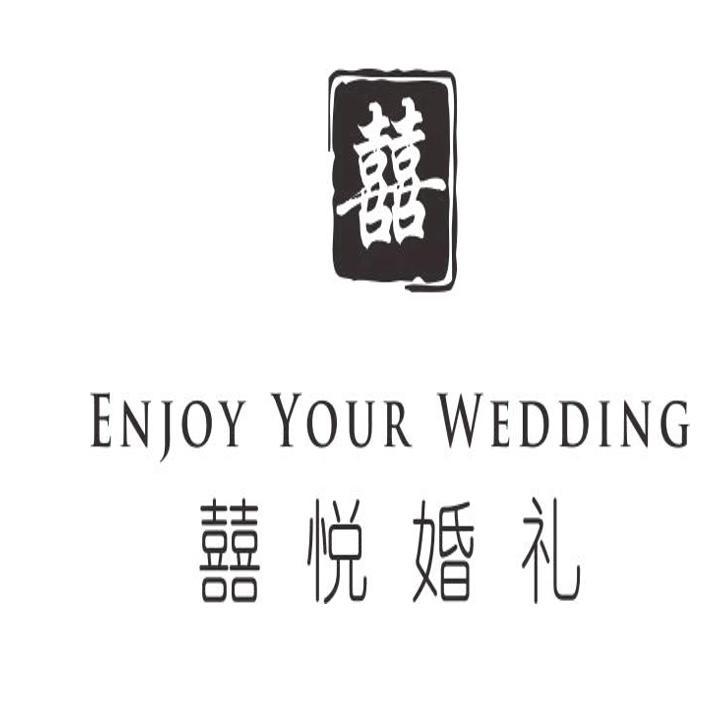 公安县囍悦婚礼