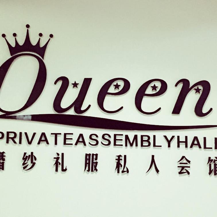 Queen 婚纱礼服私人会馆