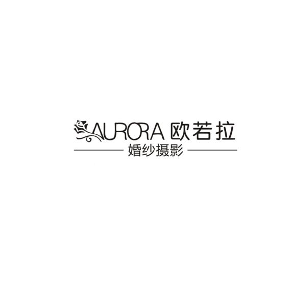 欧若拉婚纱摄影栾川店