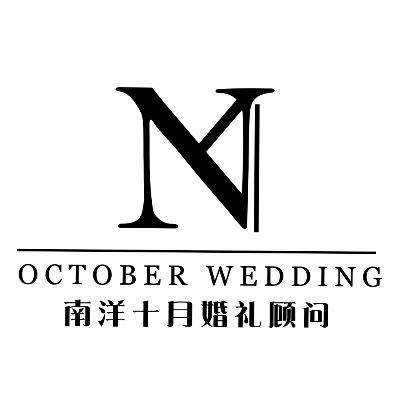 南洋十月婚禮顧問