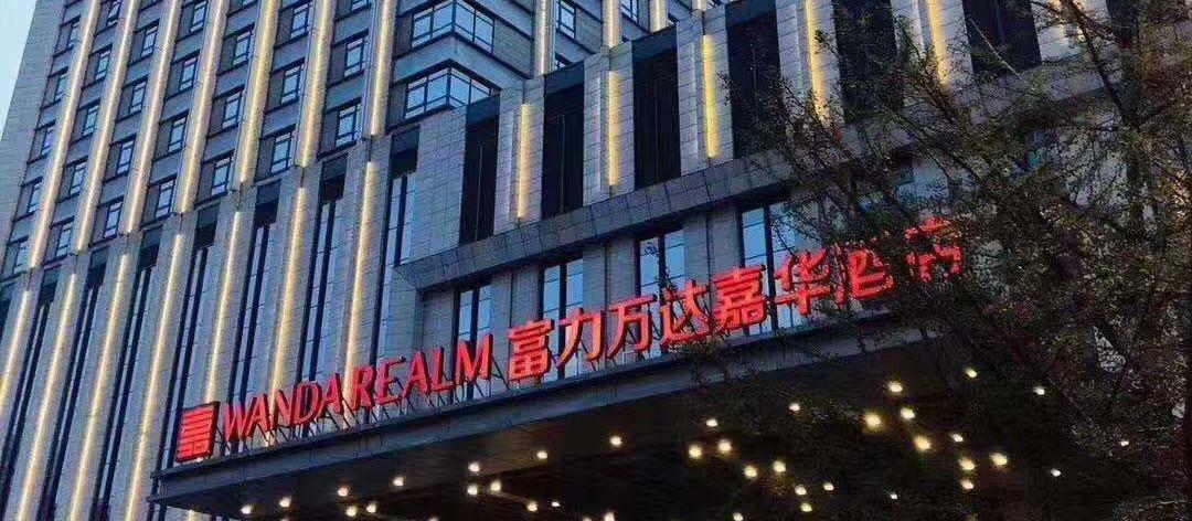 丹东富力万达嘉华酒店