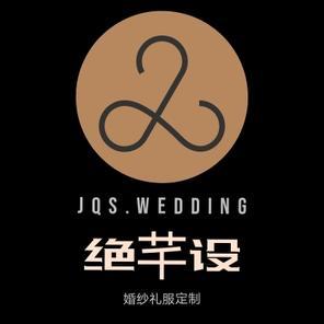 荆州绝芊设婚纱定制