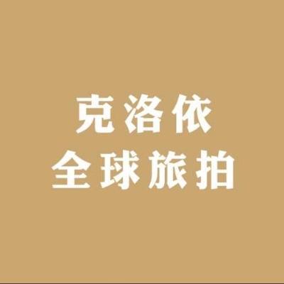 东胜区克洛依婚纱摄影店