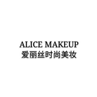 爱丽丝时尚美妆