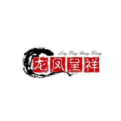 龙凤呈祥婚典