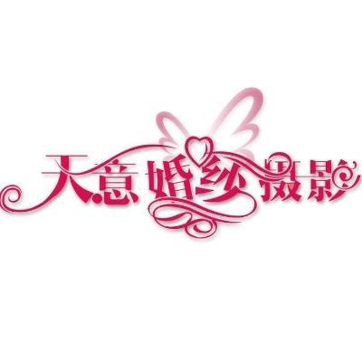 隆化县天意婚纱摄影