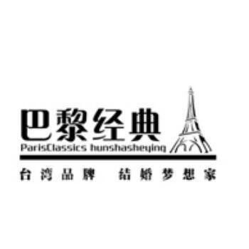 巴黎经典陵水店