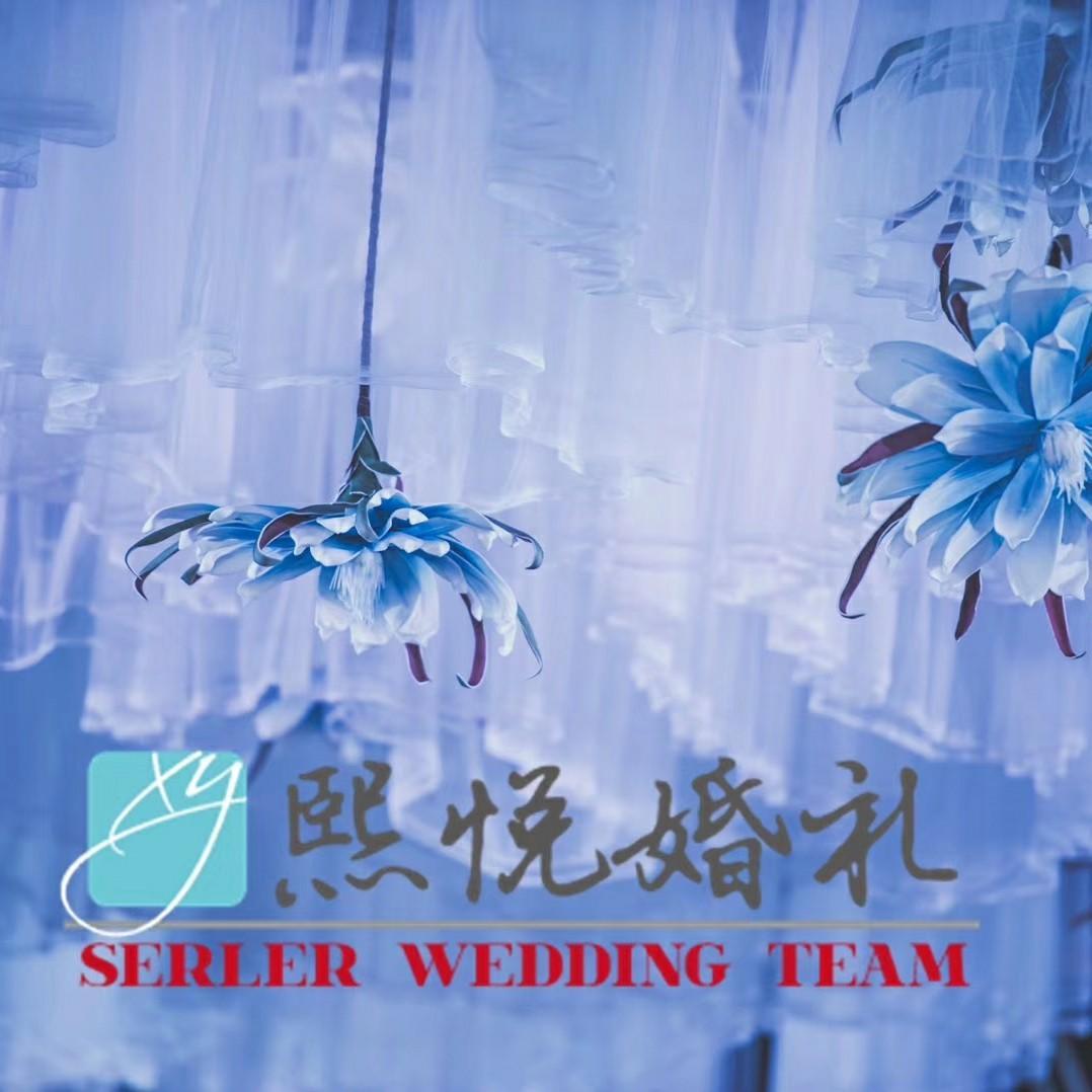 莱阳熙悦创意婚礼