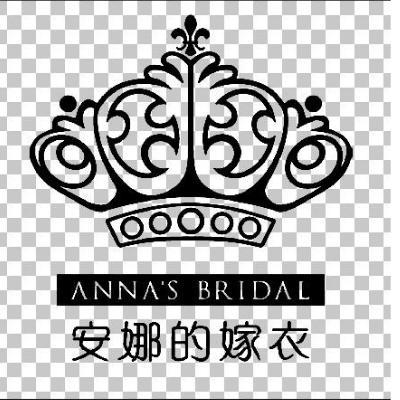安娜嫁衣馆