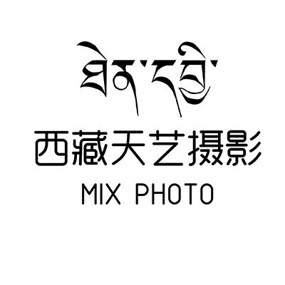 西藏天艺摄影