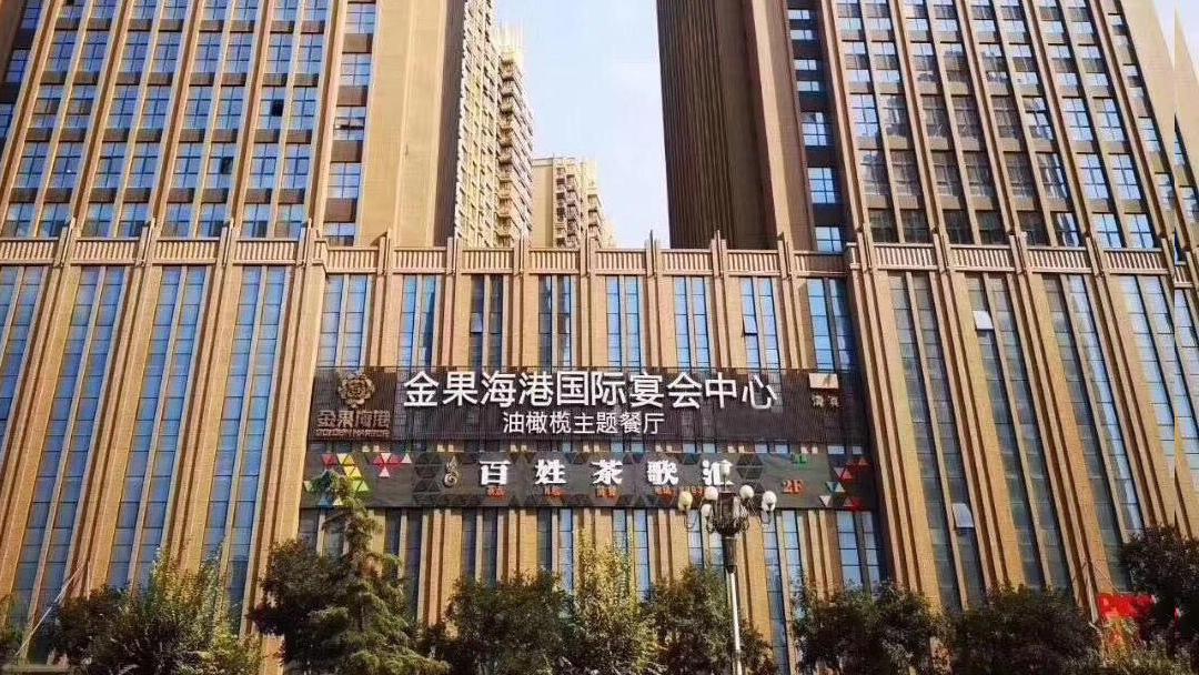金果海港国际宴会中心