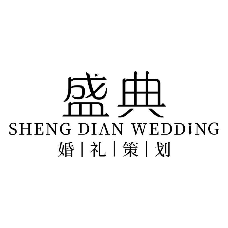 曲阜盛典婚礼策划