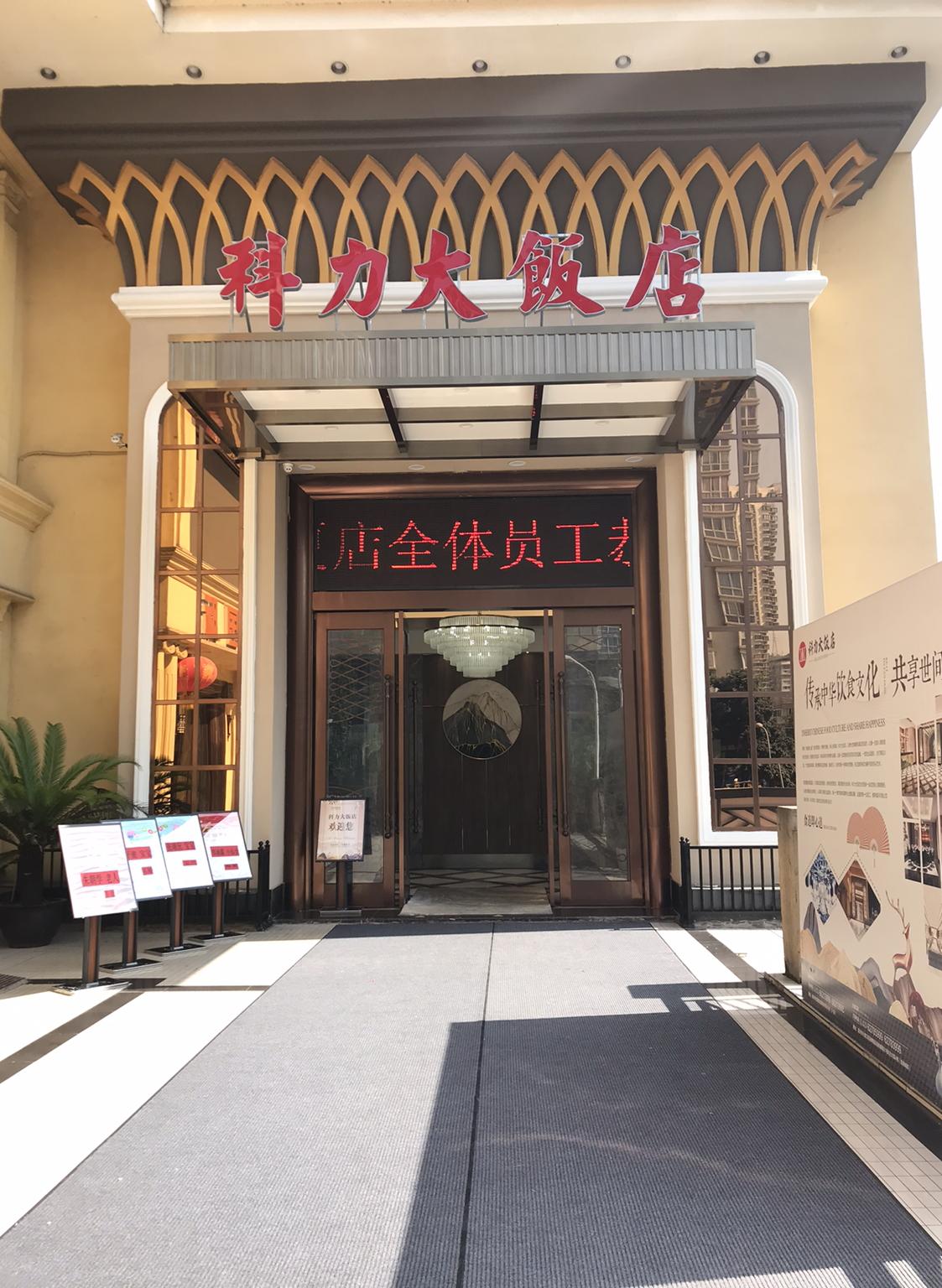 科力大饭店