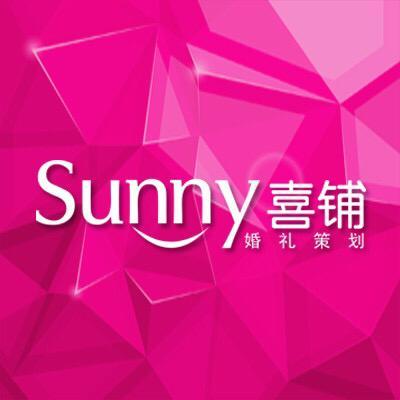Sunny喜铺婚礼策划盘锦店
