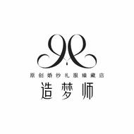 造梦师原创婚纱礼服臻藏店