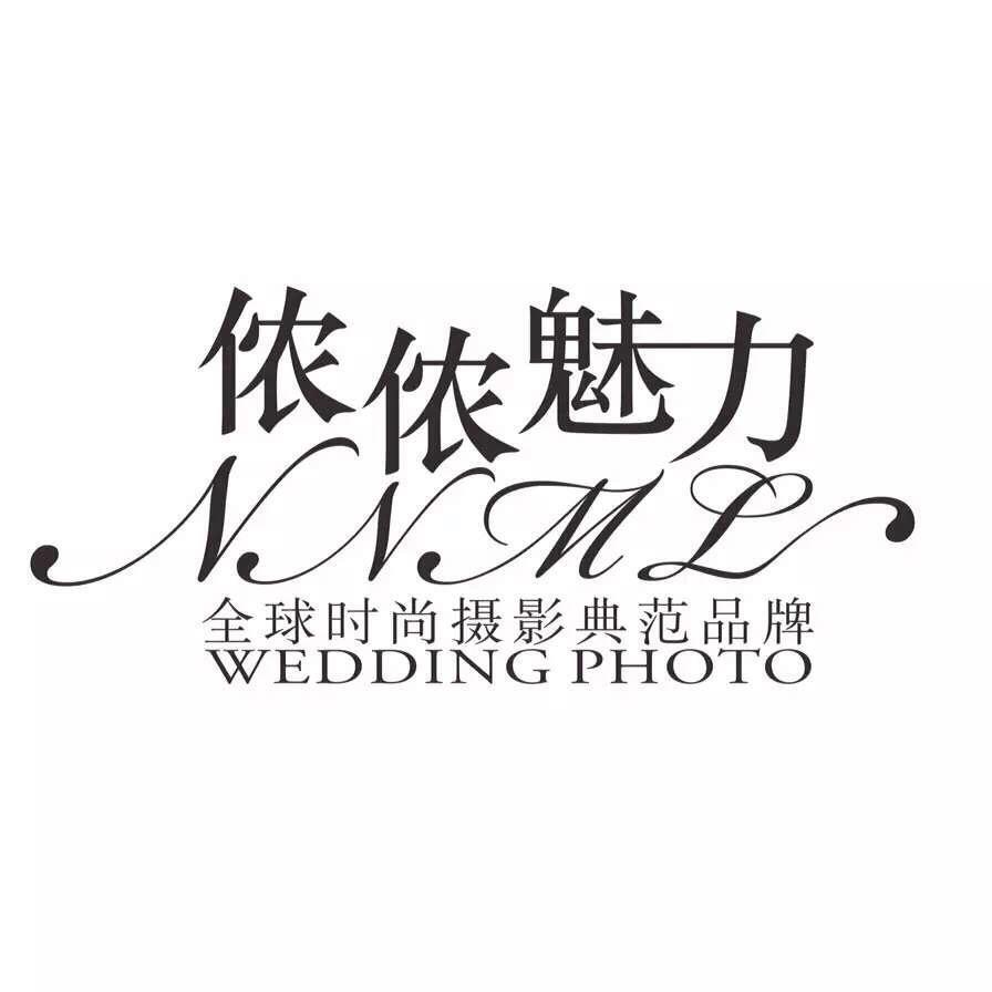 侬侬魅力婚纱摄影集团