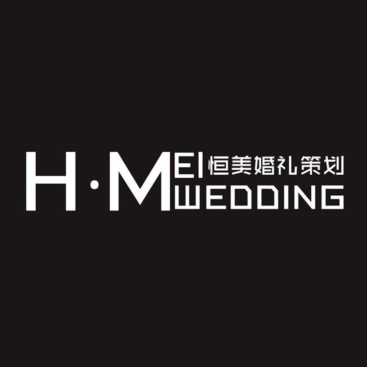 铜陵市恒美婚礼策划