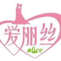 爱丽丝婚纱礼服馆