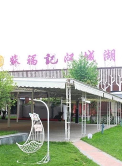 苏福记汉城湖庄园婚礼堂