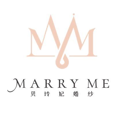 Marryme贝玲妃婚纱礼服馆