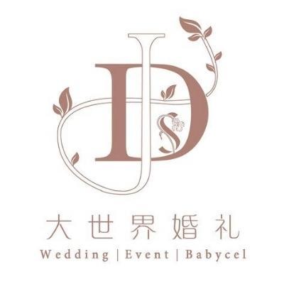 鞍山大世界婚礼