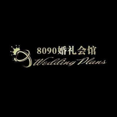 8090婚礼会馆