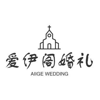 爱伊阁婚礼