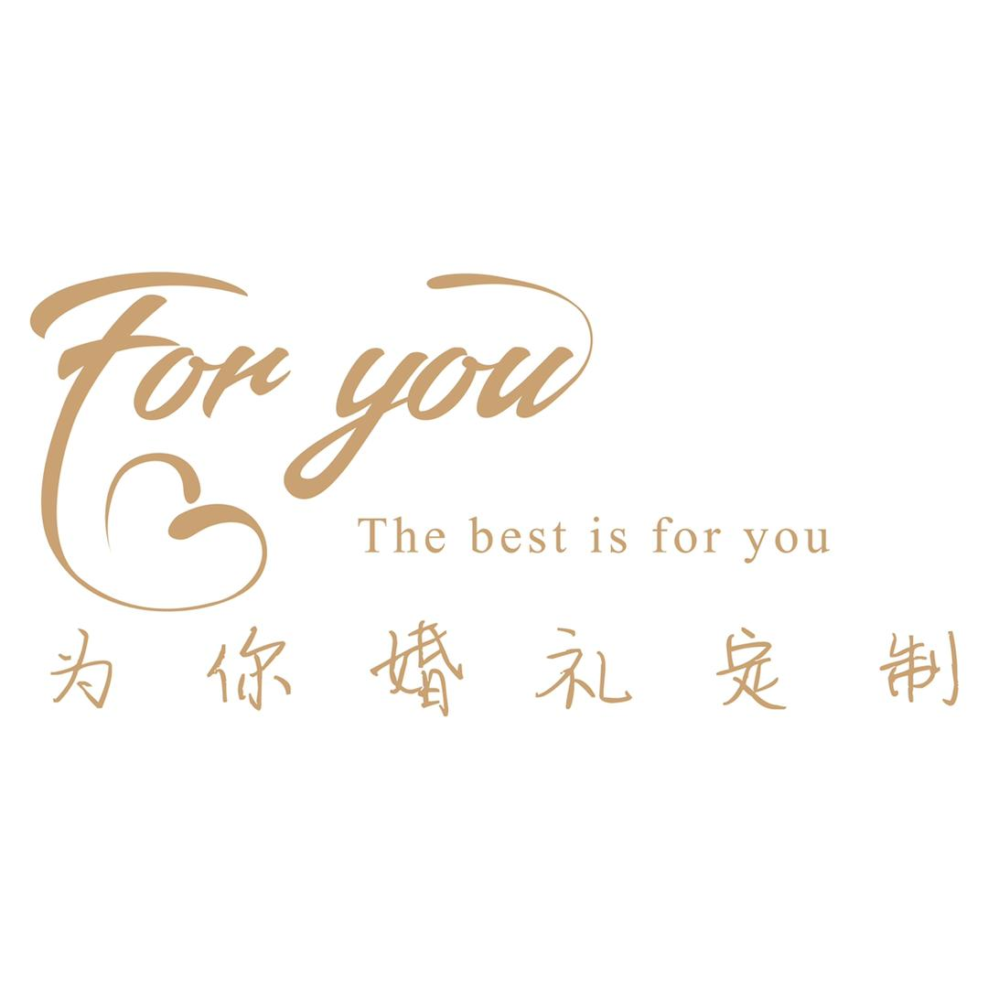 For  you 为你婚礼定制