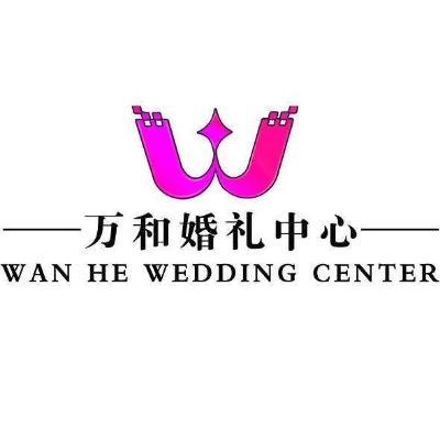 万和婚礼中心