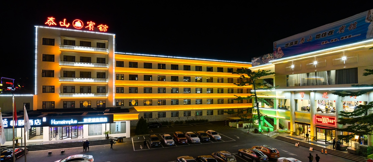泰山宾馆和颐酒店