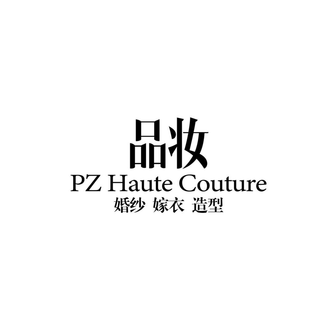 品妆HauteCouture