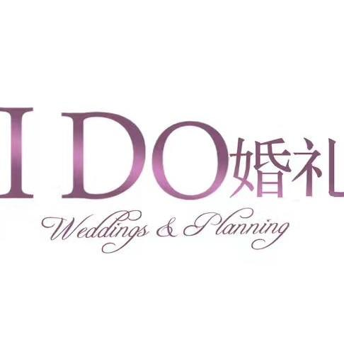 舞钢爱度婚礼