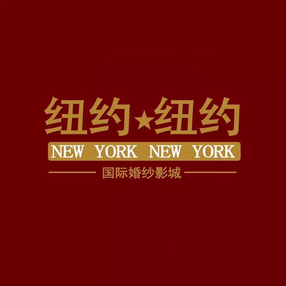 纽约纽约国际婚纱影城