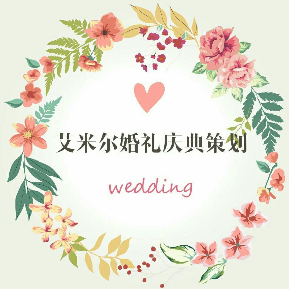 艾米尔婚庆礼仪服务有限公司