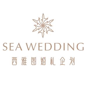 西雅图婚礼企划(总店)