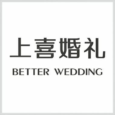 内江上喜婚礼