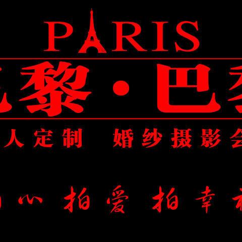酒泉巴黎巴黎私人订制摄影会所