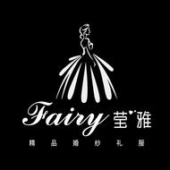 Fairy 莹雅精品婚纱礼服馆
