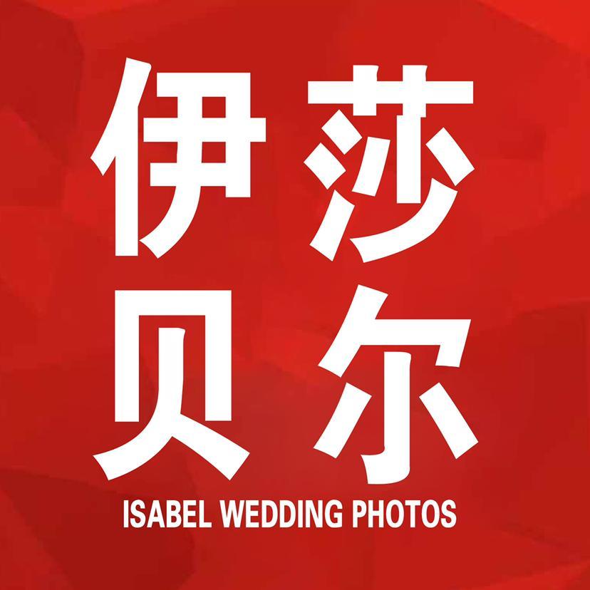 伊莎贝尔摄影连锁(湘潭旗舰店)