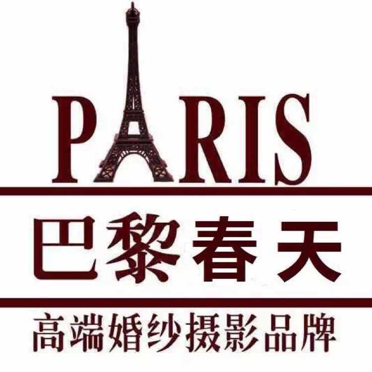 巴黎春天全球旅拍全国连锁婚纱摄影