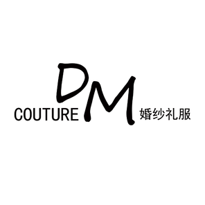 DM couture 大美婚纱礼服