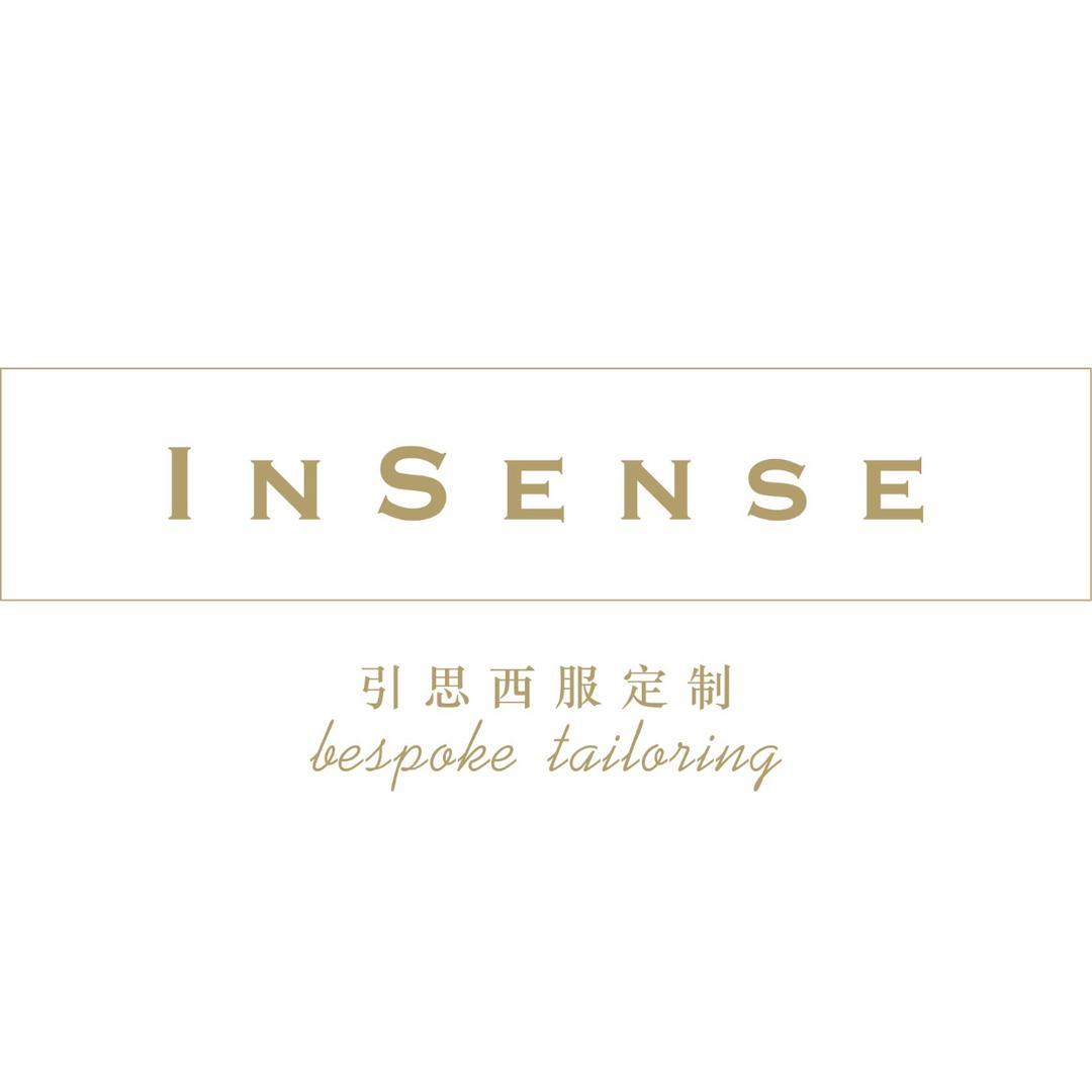 InSense引思西服定制