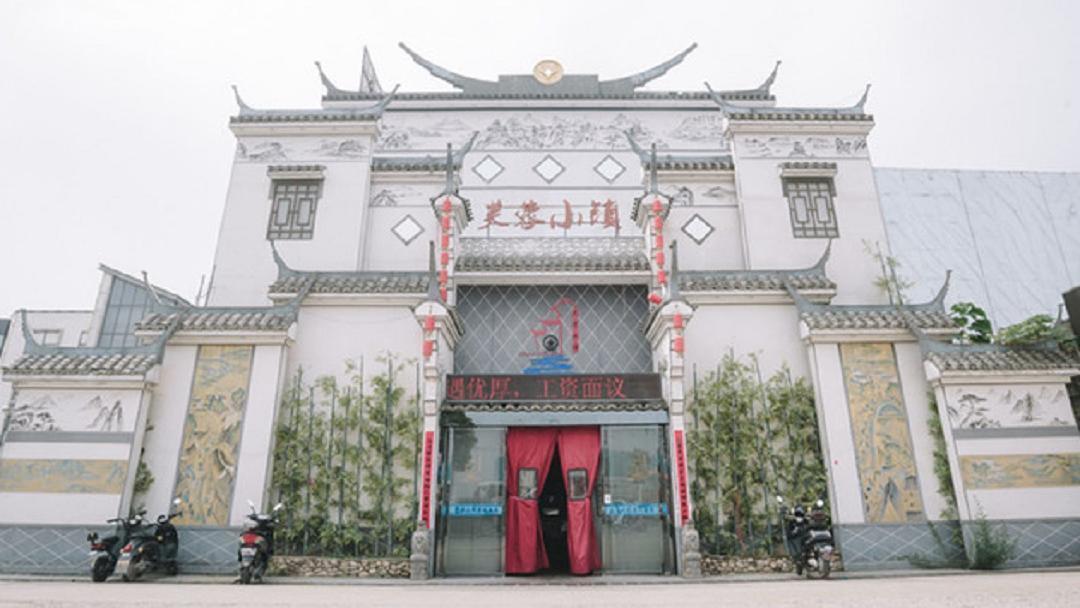 芙蓉小镇景观酒店