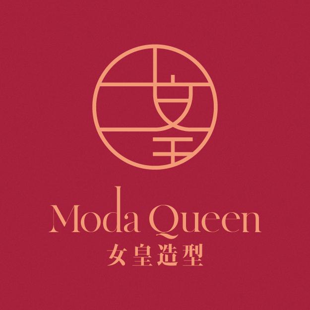 MODA QUEEN女皇造型