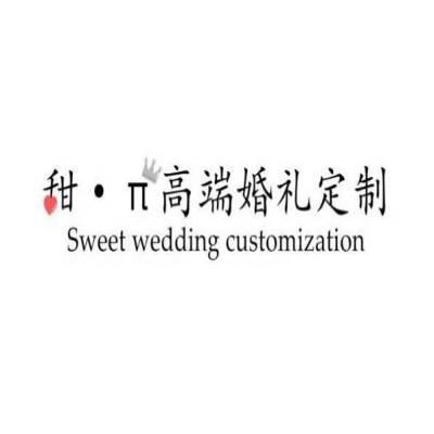 甜·π婚礼企划