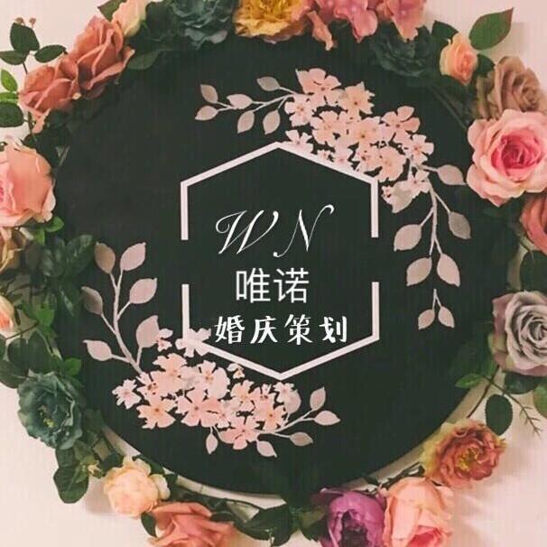 凤台唯诺婚礼策划